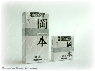 Презервативы Okamoto классические